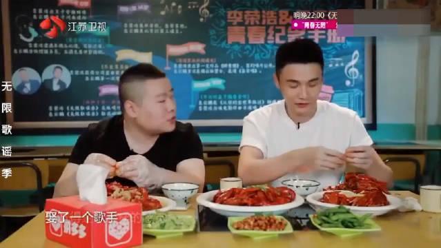 回看!小岳岳:你也这样给你媳妇剥虾?李荣浩:我没结婚~