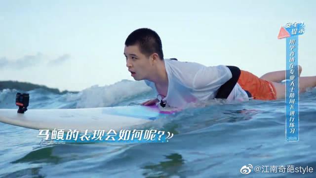 爆笑高能!马頔冲浪初体验变花式跳水演出