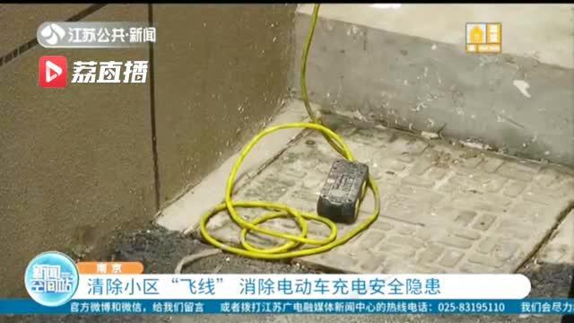 南京注意啦!南京开展电动车违法拉线充电专项整治