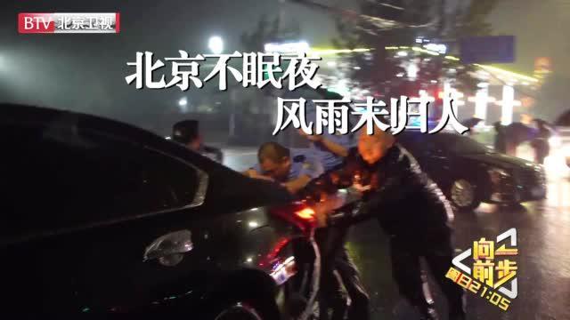 北京16区县遭遇最强暴雨最美防汛人紧急抢险全军出击