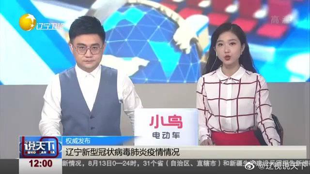 辽宁新型冠状病毒肺炎疫情情况
