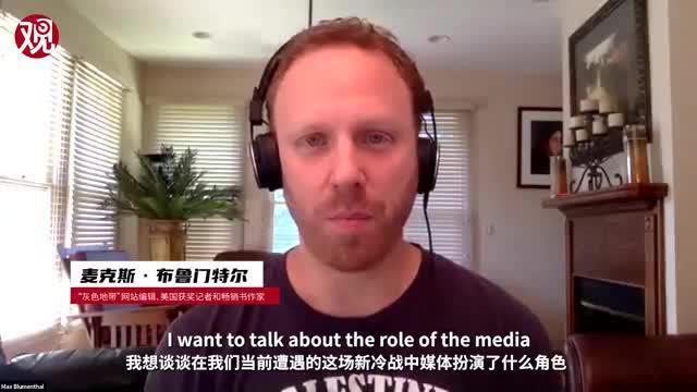 """美国媒体人:如何""""编""""新疆的假新闻?"""