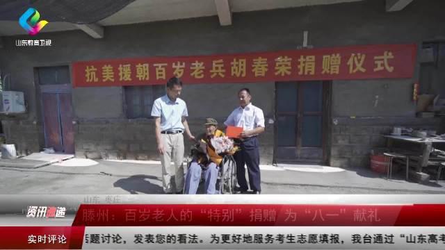 """滕州:百岁老人的""""特别""""捐赠 为""""八一""""献礼"""