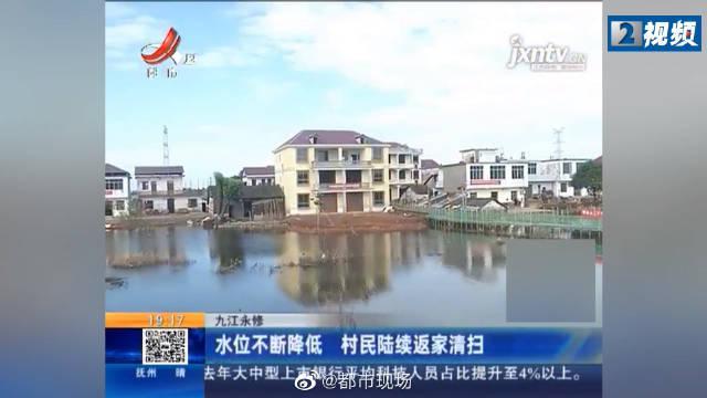 九江永修水位不断降低 村民陆续返家清扫
