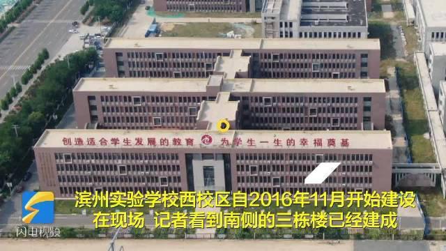 滨州实验学校西校区建设一拖再拖 重点民生工程3年未建成