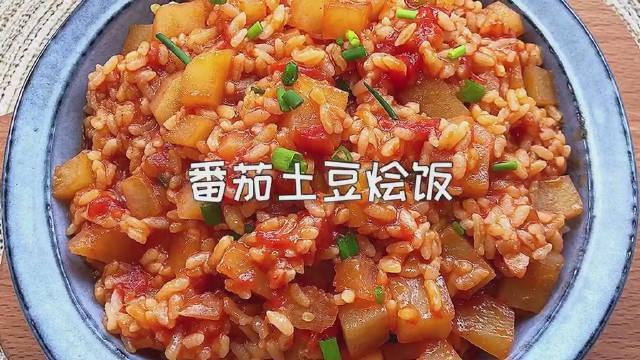 剩的米饭别再炒着吃了,可以用来做番茄土豆烩饭!