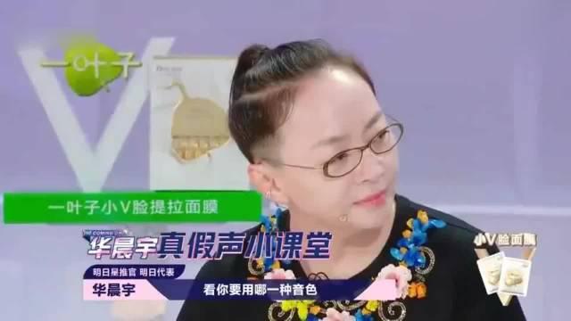 综艺:华晨宇现场教学真假音转换……
