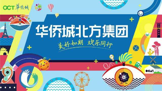 2020华侨城文旅节 郑州这座中原宝藏之城有哪些亮点?