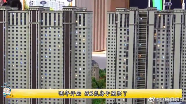 """楼市""""新规定""""来了,从2020年开始,这""""3类房子""""别再买了"""