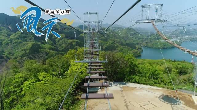 神奈川相模原市开了个新游乐设施—绝叫吊桥「风天」……