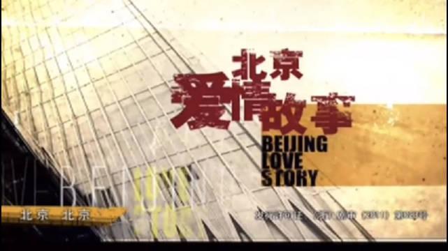 2012年电视剧《北京爱情故事》, 三首原创音乐原声合集 1