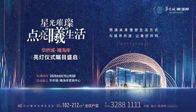 与城市共进 与美好共鸣 华侨城曦海岸亮灯仪式 点亮城市美好生活