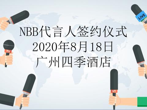 NBB即将签约国际巨星——再次掀起两性健康市场的热嘲