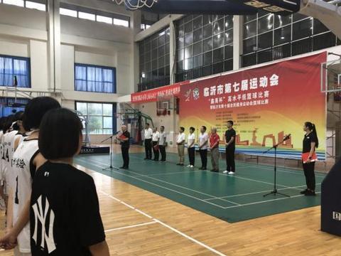 """临沂市第七届运动会""""鑫海杯""""高水平组篮球比赛开幕"""