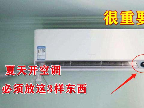 夏天开空调,室内必须放这3样东西,少一样都不行,否则会出大事