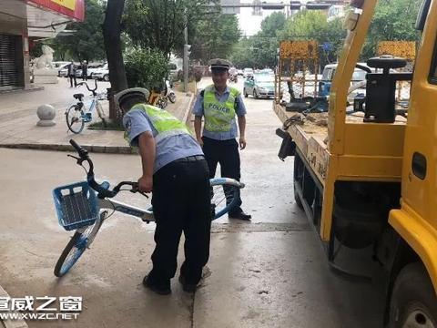 宣威依法清理120余辆违停共享单车