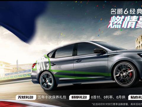 名爵7月销量出炉再度蝉联运动汽车品牌第一 第三代名爵6表现出色