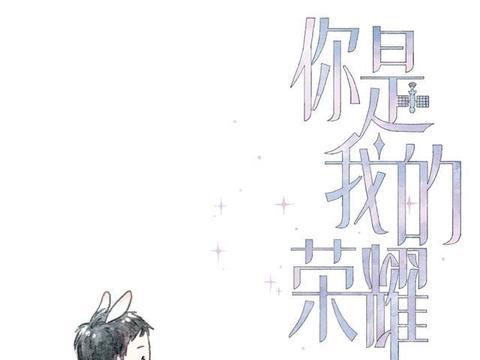 新剧《你是我的荣耀》官宣阵容9月开拍,杨洋迪丽热巴颜值太惊艳