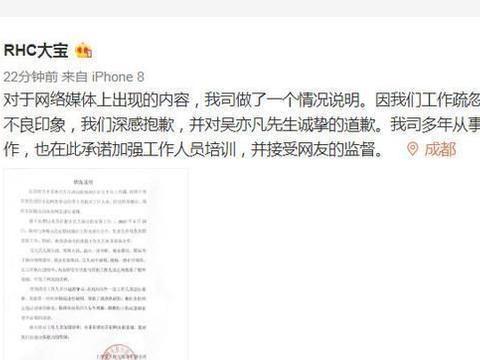 吴亦凡保镖推搡抗洪战士引争议,安保公司发文道歉主动承担责任