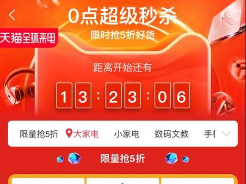 """天猫苏宁易购升级818补贴,推""""10万件国货5折"""""""