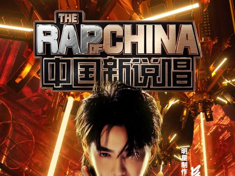 《中国新说唱》已定档,吴亦凡等5人霸气来袭,张靓颖加盟很意外