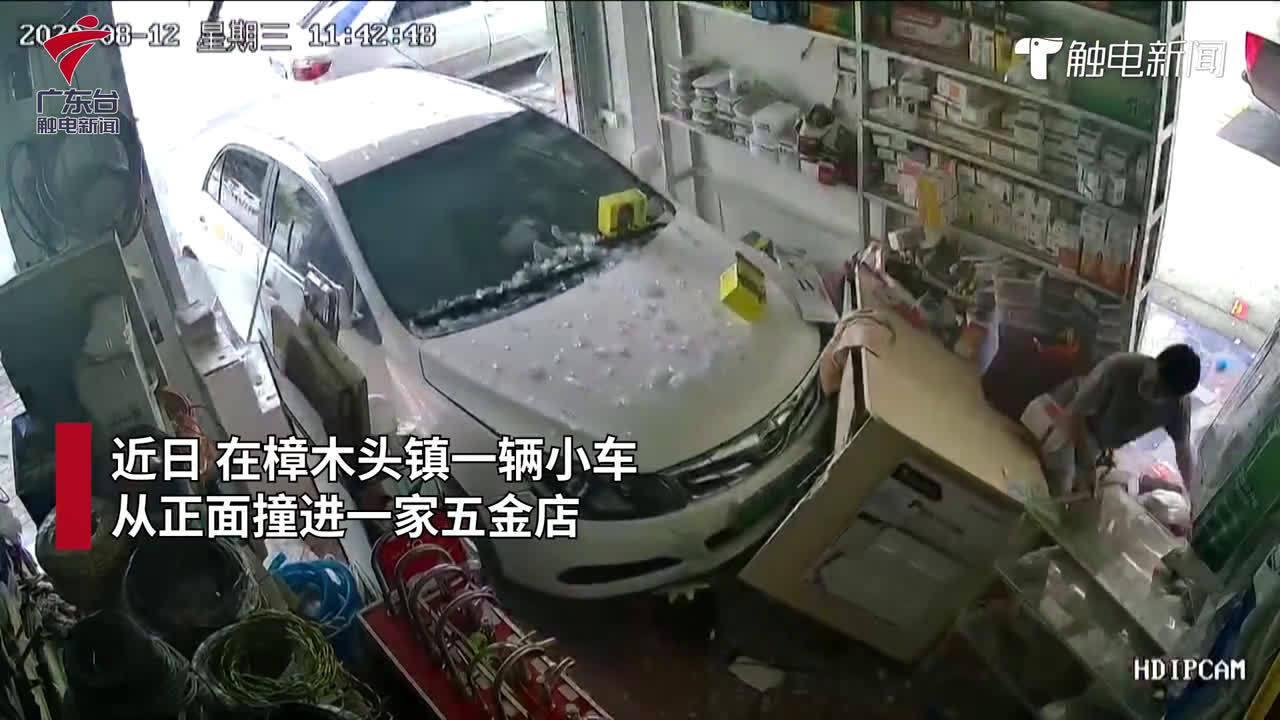 """小车失控撞进五金店,店员:""""砰""""的一声车就开进来了"""