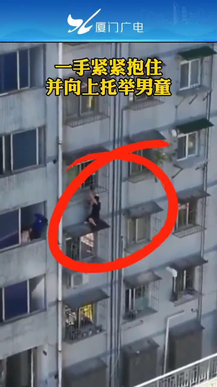 突发!厦门一男童6楼爬窗跌落,悬在空中!危急时刻……