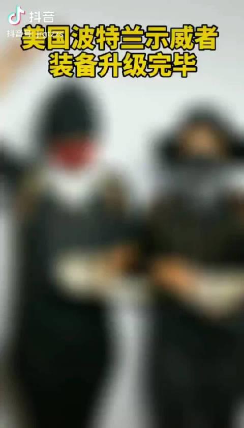 请问大使馆:贵国警方将对波特兰示威民众的装备升级……
