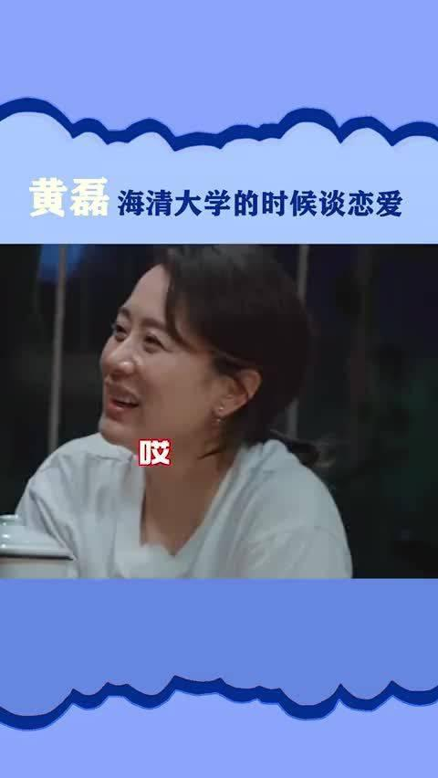 海清问黄磊,大学时为什么不让谈恋爱