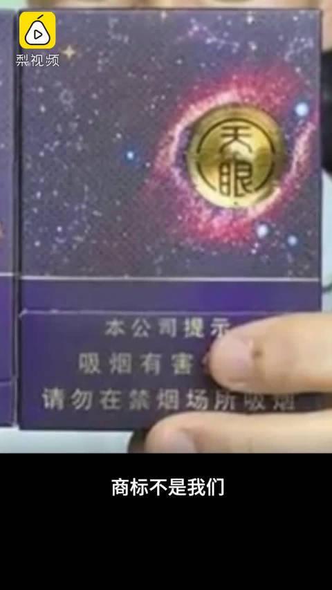 """昆明 """"天眼""""被注册为烟草商标……"""