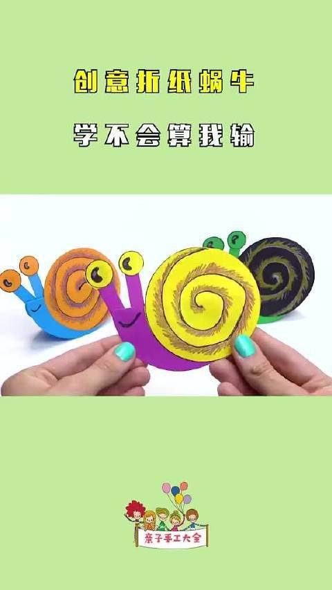 超简单的创意折纸蜗牛,学不会算我输!