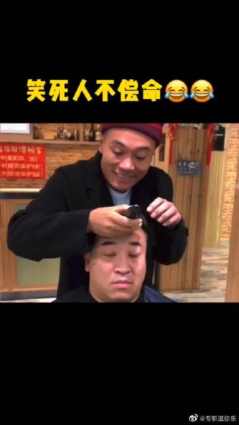 剪头发的时候还是不要打喷嚏,要不然自己都不知道……