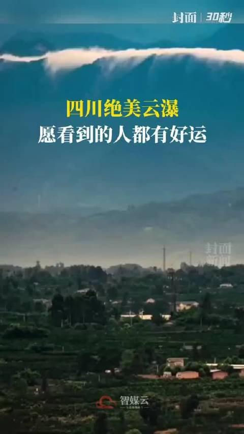上帝对四川的偏爱!四川不仅开窗能看到雪山,还有超美的云瀑……