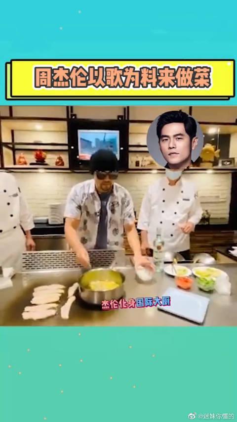 周杰伦以歌为料来做菜,这潇洒自如的模样还真的像世界级大厨