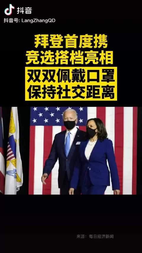 拜登首度携竞选搭档亮相,双双佩戴口罩保持社交距离