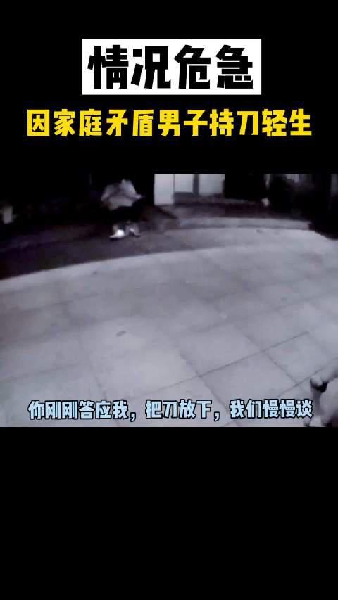 宁波 因家庭矛盾男子持刀轻生 民警飞身夺刀