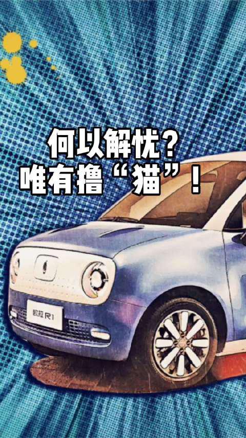 """何以解忧?唯有撸""""猫""""!什么样的电动小车才能化解铲屎烦恼?"""