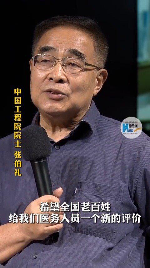 """""""人民英雄"""" 张伯礼:医生是人不是神……"""