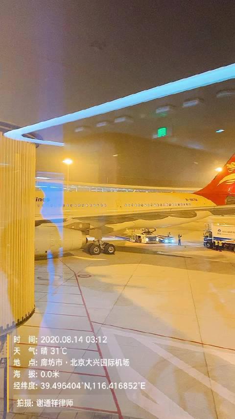 昨天晚上从杭州出发现在才到北京大兴机场……