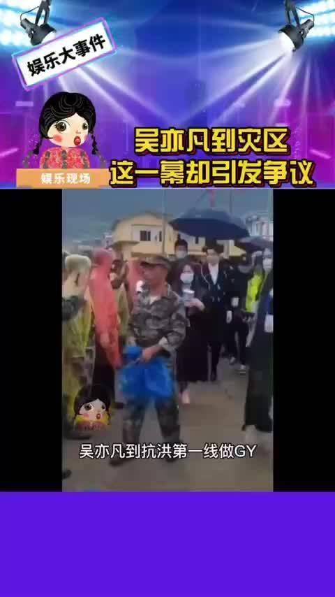 网上一段吴亦凡去做公益,保镖一把推开抗洪战士的视频引发热议……