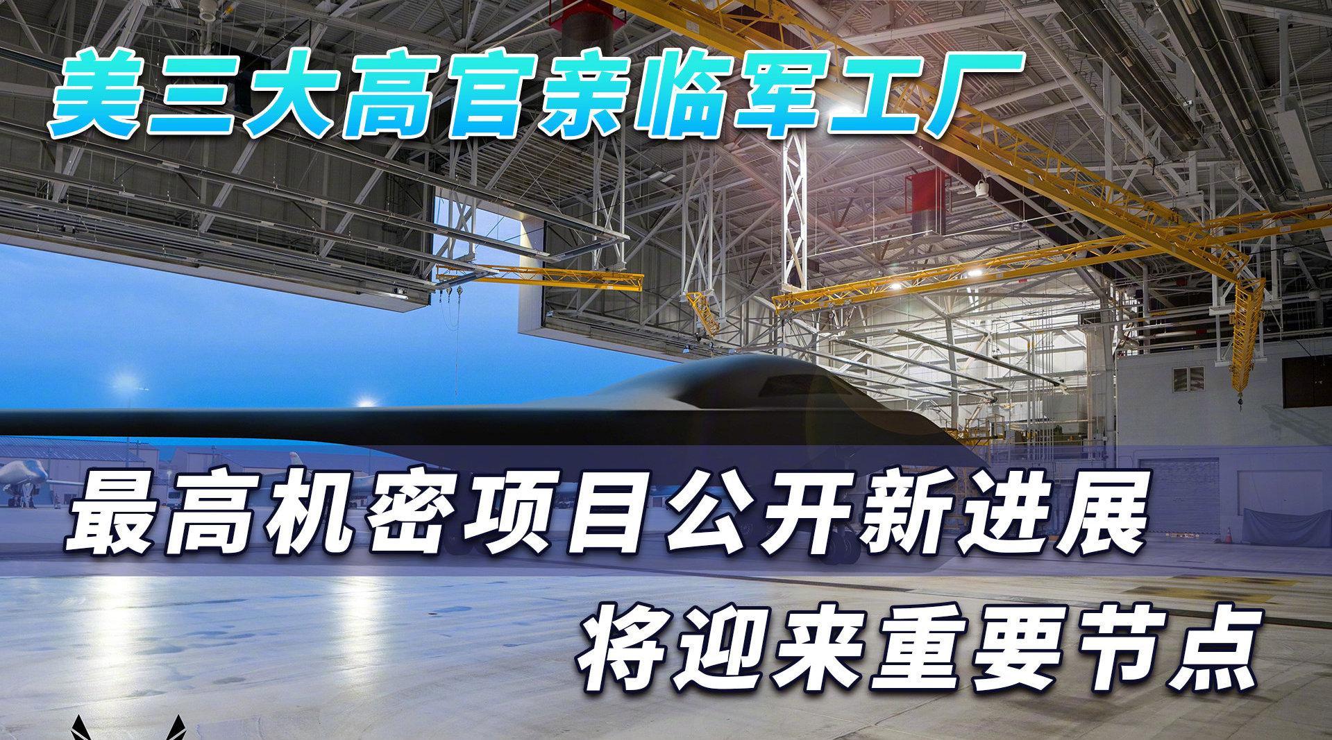 美三大高官亲临军工厂,最高机密项目公开新进展,将迎来重要节点