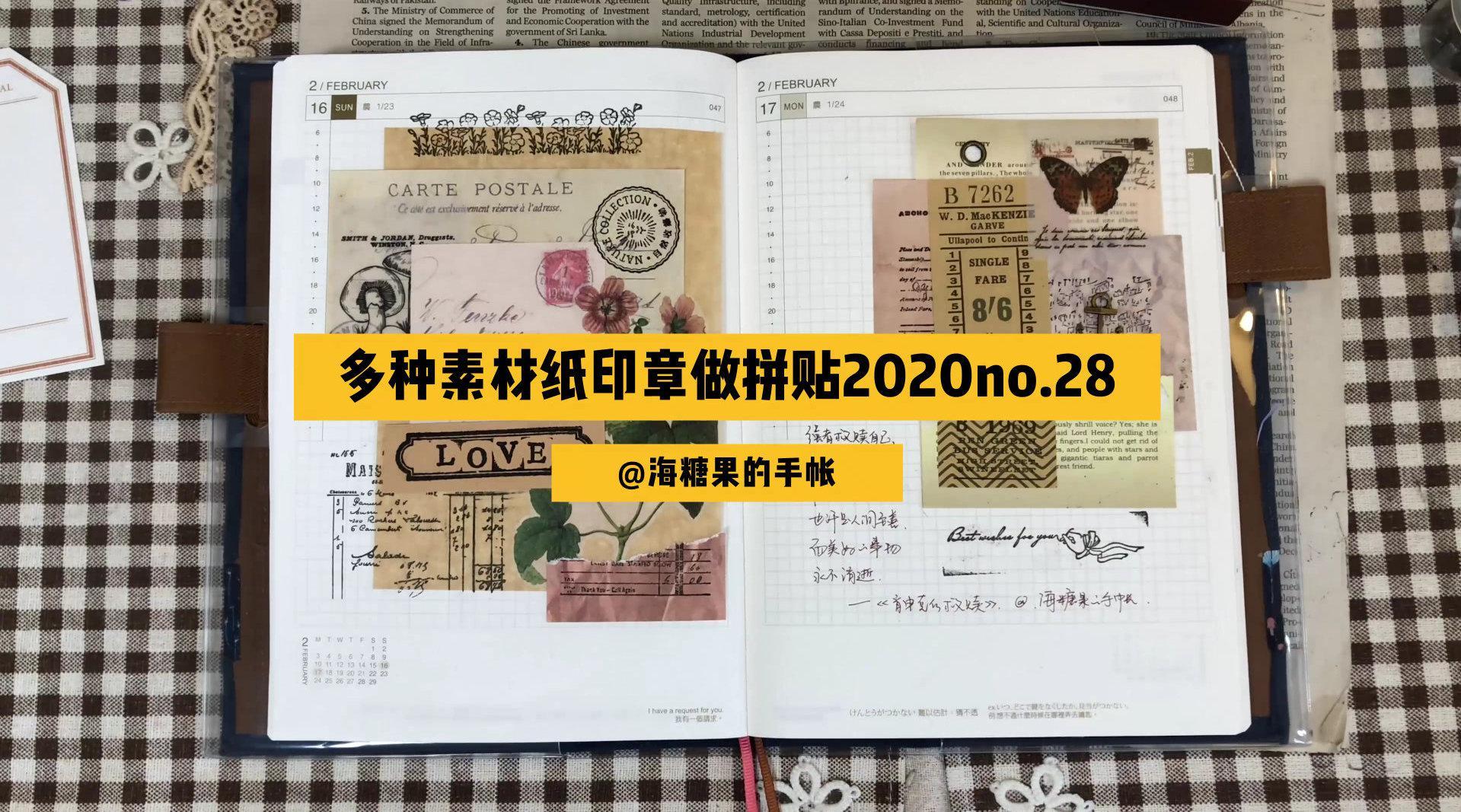 ✄✄✄ ⒽⓉⒼ 202000813 ✄✄✄ ~~~~~~~~~~~~~~ ◎素材纸和印章