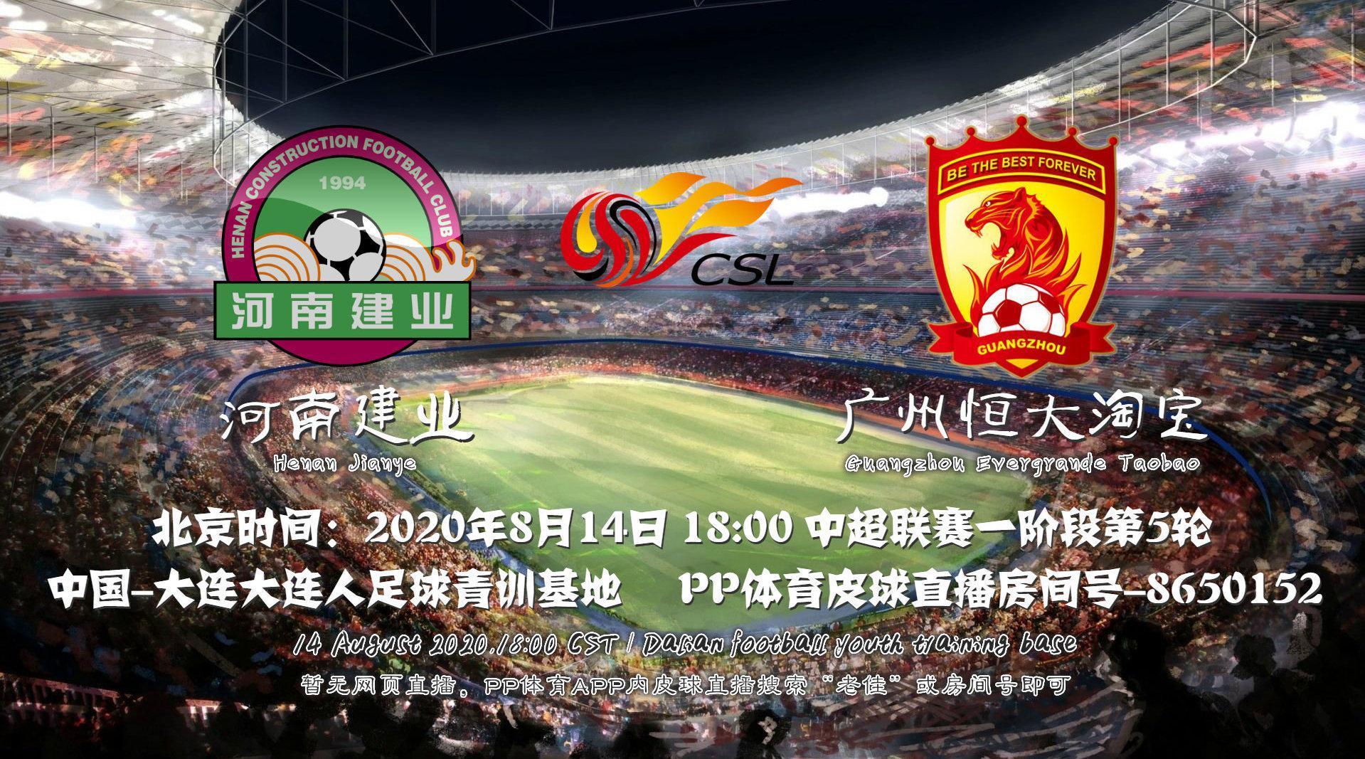 2020赛季中超联赛第1阶段第5轮 河南建业 1-3 广州恒大淘宝 全场