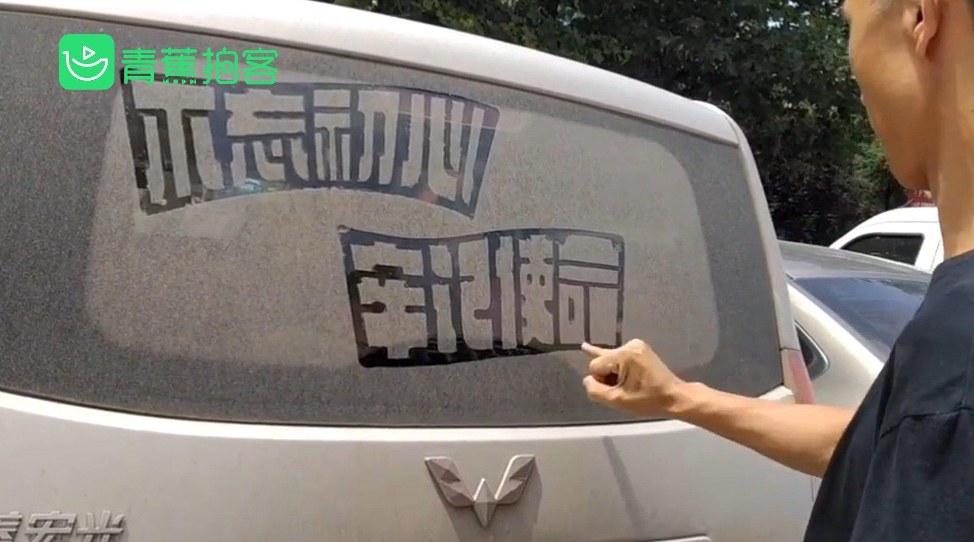 河南小哥玻璃上涂鸦酷似印刷体走红 网友:每一笔都意想不到