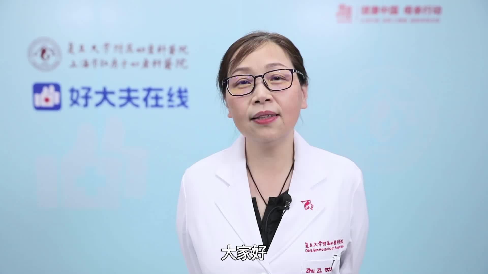 复旦大学附属妇产科医院中西医结合科朱芝玲主任……