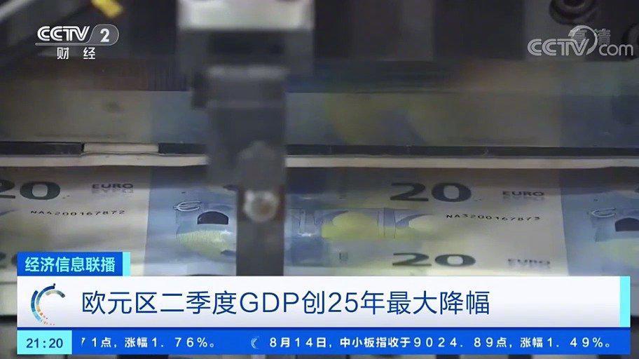 欧元区二季度GDP创25年最大降幅