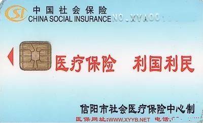 注意!市直医保卡8月20日起停用,将统一使用社会保障卡