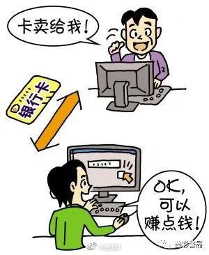 唏嘘 | 桂林大二学生竟因一张银行卡被刑拘,大好前程毁于一旦!