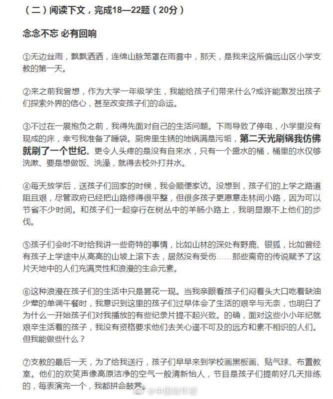 的文章成了上海中考语文阅读题