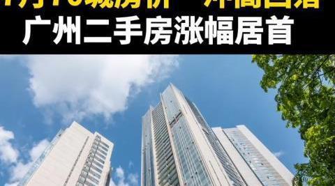 """7月70城房价""""冲高回落"""",广州二手房涨幅居首"""